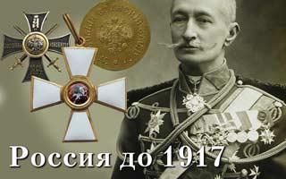 Россия до 1917