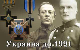 Украина до 1991